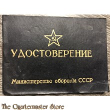 ID Kaart russische marine 1984 CCCP (ID Card Russian Navy 1984 CCCP)