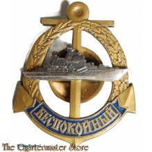 "Russia - Soviet Medal/pin Badge "" Navy Ship ""Bespokoinyi"""""